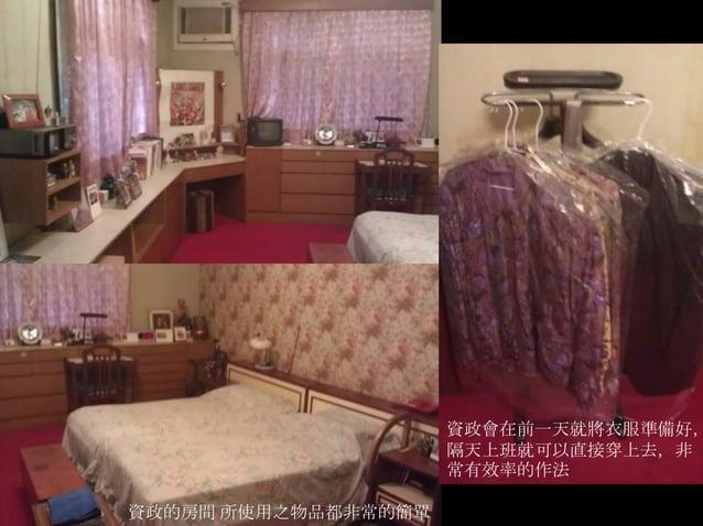 資政會在前一天就將衣服準備好,                     隔天上班就可以直接穿上去,非                     常有效率的作法資政的房間 所使用之物品都非常的簡單
