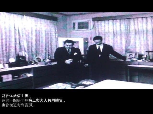 資政56歲信主後,在這一間房間裡晚上與夫人共同禱告,也會從這走到書房。