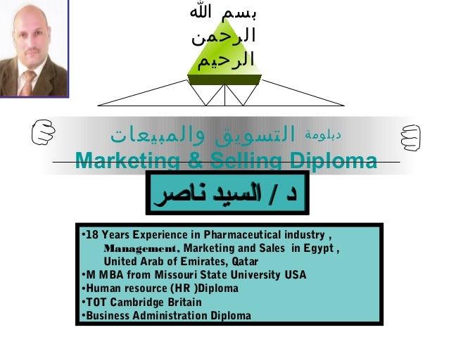 بسم ا                    الرحمن                    الرحيم  دبلومة التسويق والمبيعاتMarketing & Selling Diploma    ...