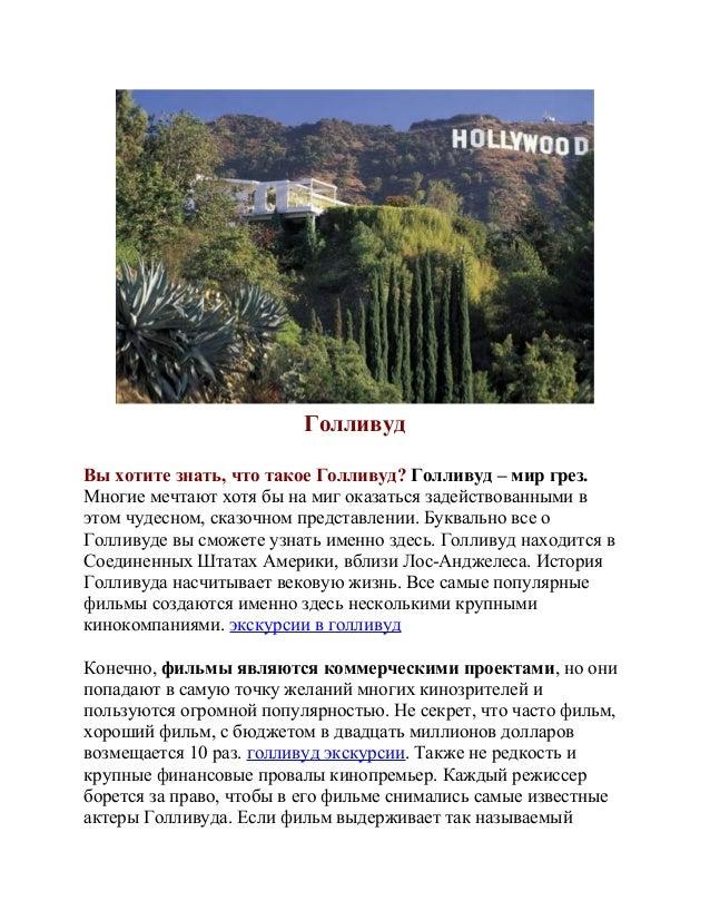 ГолливудВы хотите знать, что такое Голливуд? Голливуд – мир грез.Многие мечтают хотя бы на миг оказаться задействованными ...