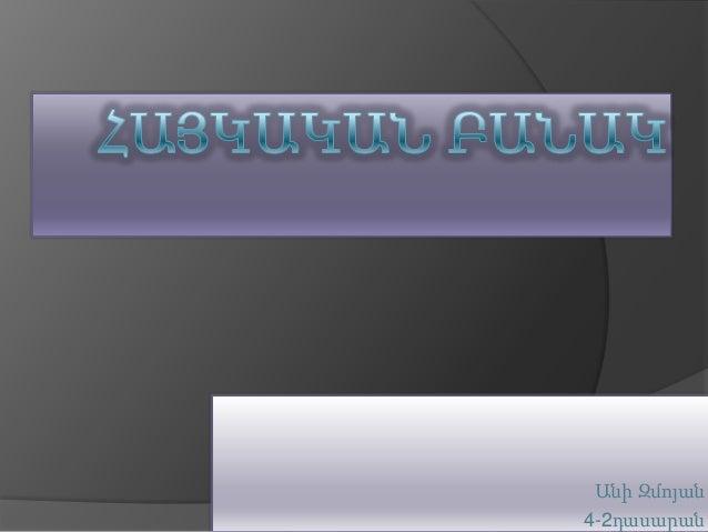 Անի Զմոյան4-2դասարան