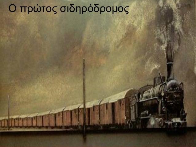 Ο πρώτος σιδηρόδρομος
