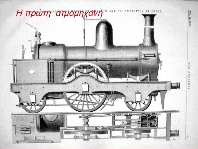 O πρώτος σιδηρόδρομος Slide 3