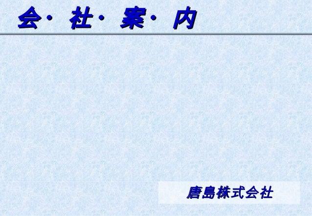 会・社・案・内      唐島株式会社
