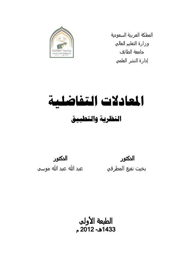 تحميل كتاب المعادلات التفاضلية النظرية والتطبيق