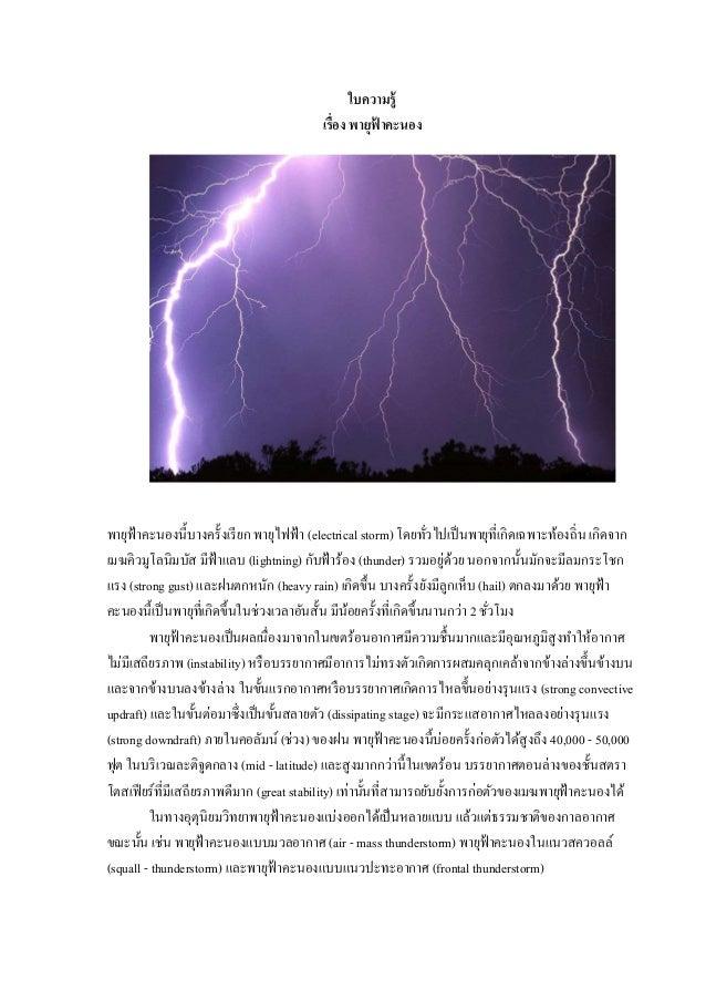 ใบความรู้                                         เรือง พายุฟาคะนอง                                                    ้พา...