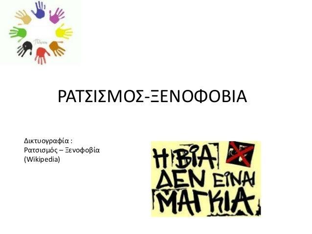 ΡΑΣΙΜΟ-ΞΕΝΟΦΟΒΙΑΔικτυογραφία :Ρατσισμός – Ξενοφοβία(Wikipedia)