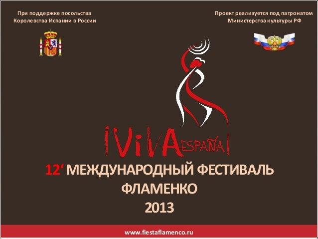 При поддержке посольства                              Проект реализуется под патронатомКоролевства Испании в России       ...