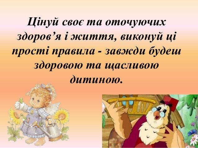 Цінуй своє та оточуючих здоров'я і життя, виконуй ціпрості правила - завжди будеш    здоровою та щасливою            дитин...