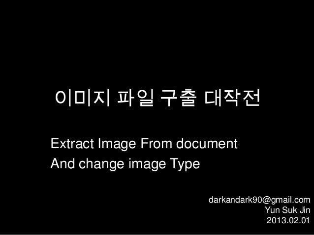 이미지 파일 구출 대작전Extract Image From documentAnd change image Type                      darkandark90@gmail.com                 ...