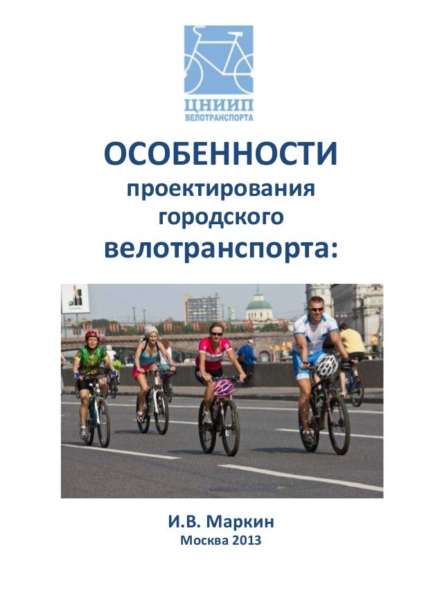 ОСОБЕННОСТИ проектирования   городскоговелотранспорта:    И.В. Маркин     Москва 2013