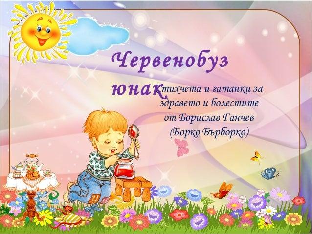 Червенобузюнак   Стихчета и гатанки за       здравето и болестите        от Борислав Ганчев         (Борко Бърборко)