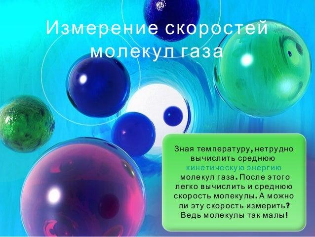 измерение скорости молекул газа облегающее тело белье