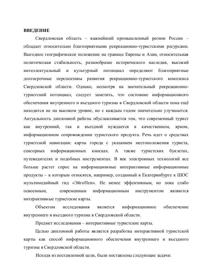 Пример диплома по интерактивным картам ВВЕДЕНИЕ Свердловская