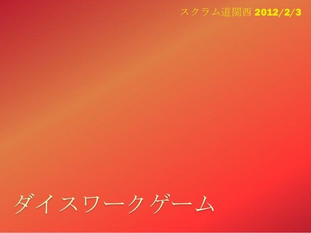 スクラム道関西 2012/2/3ダイスワークゲーム