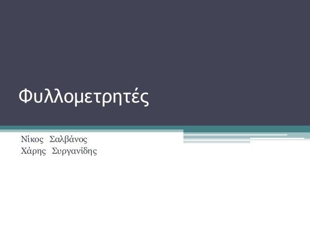 ΦυλλομετρητέςΝίκος ΣαλβάνοςΧάρης Σσργανίδης