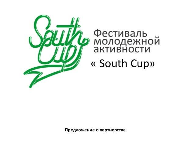 « South Cup»Предложение о партнерстве