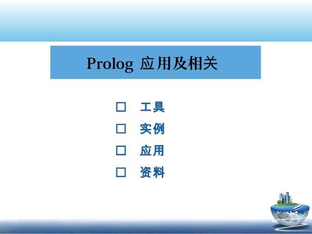 Prolog 应 用及相关     工具     实例     应用     资料