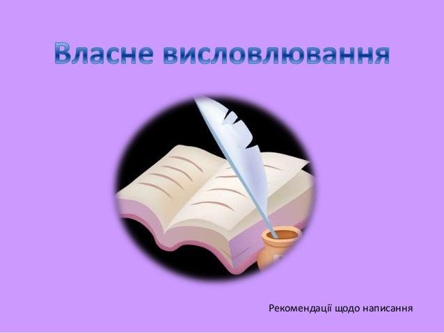 Рекомендації щодо написання
