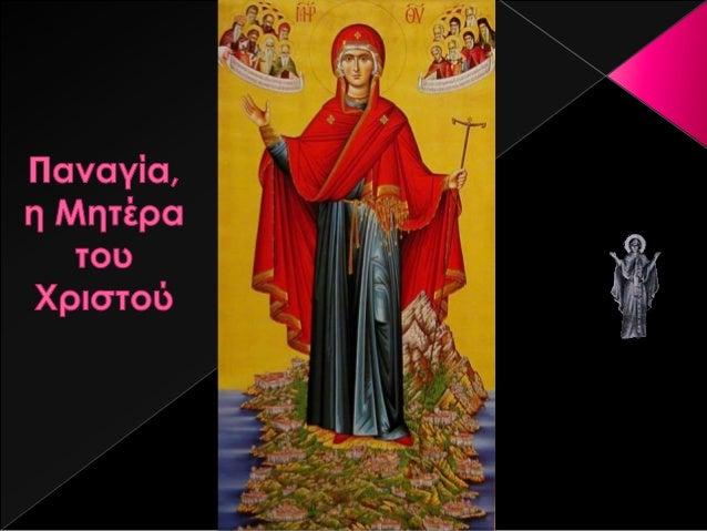 Μηνύματα χαράς Σήμερα έχουμε μηνύματα χαράς, πανηγυρίζουμε για την Παναγία. Τα επίγεια γίνονται ένα με τα ουράνια. Ο Αδάμ ...