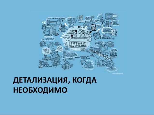 БАЛАНС В УРОВНЕ ДЕТАЛЕЙ