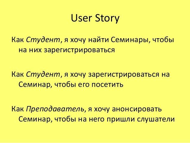 User Story      <Чтобы>, <Как>, я <Хочу>In order to _________________________________ ,As a ______________________________...