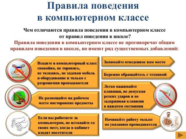 Правила электробезопасности в кабинете билеты онлайн для группы допуска по электробезопасности