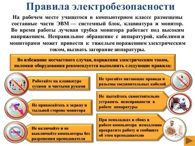Сообщение правила электробезопасности вопросы для подготовки электробезопасности