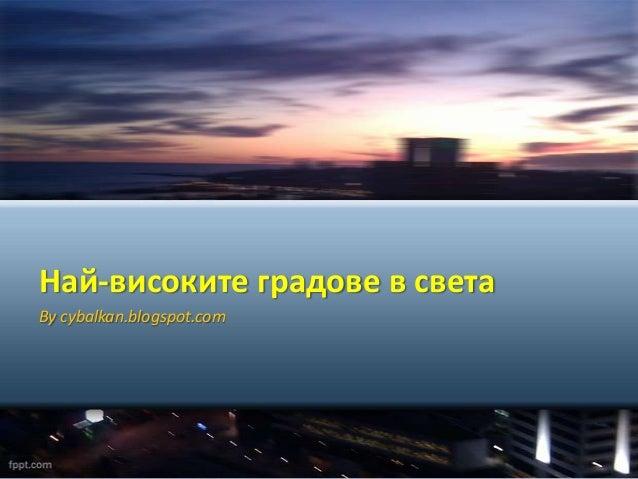 Най-високите градове в светаBy cybalkan.blogspot.com
