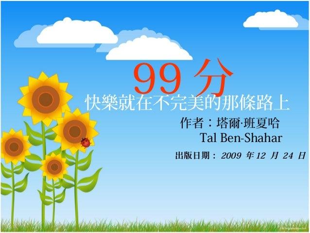 99 分快樂就在不完美的那條路上     作者:塔爾‧班夏哈       Tal Ben-Shahar     出版日期: 2009 年 12 月 24 日