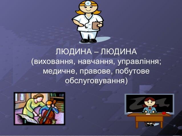вибір професії Slide 3