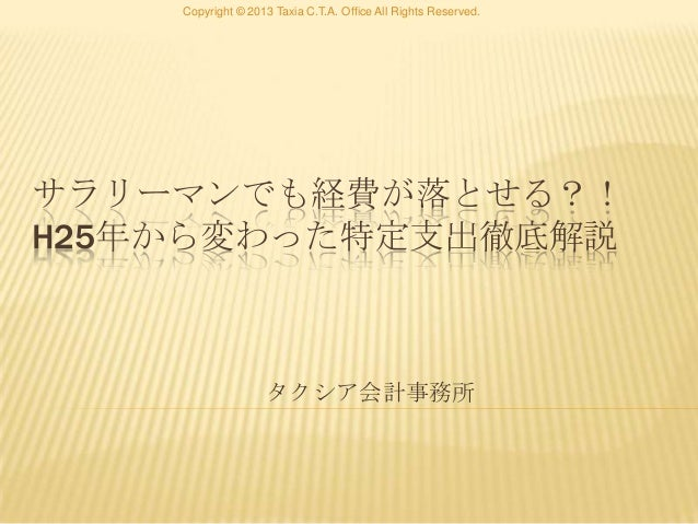 Copyright © 2013 Taxia C.T.A. Office All Rights Reserved.サラリーマンでも経費が落とせる?!H25年から変わった特定支出徹底解説                   タクシア会計事務所
