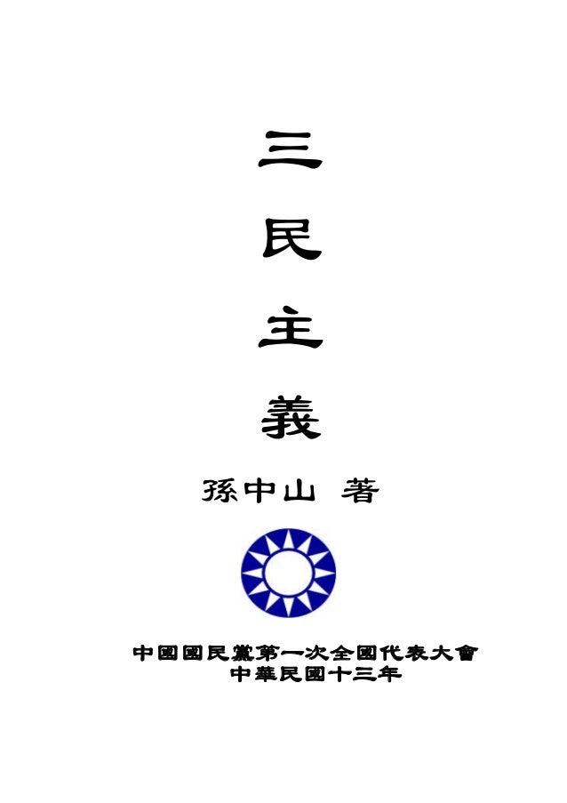三     民     主     義  孫中山 著中國國民黨第一次全國代表大會    中華民國十三年