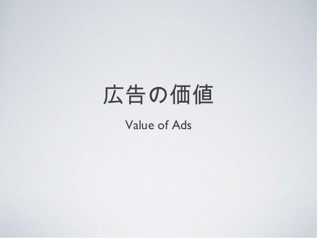 広告の価値 Value of Ads