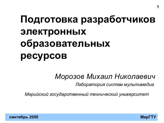 1    Подготовка разработчиков    электронных    образовательных    ресурсов                 Морозов Михаил Николаевич     ...