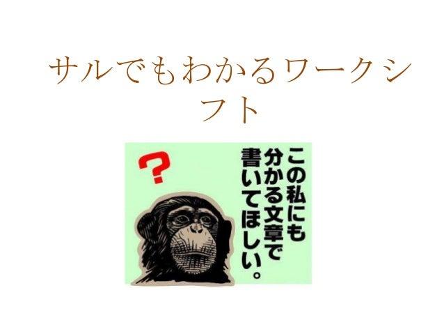 サルでもわかるワークシ     フト