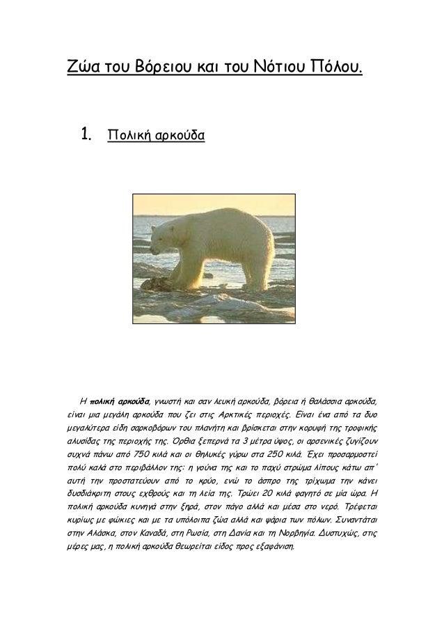 Δώα ημο Βόνεημο θαη ημο Κόηημο Πόιμο.   1. Πμιηθή ανθμύδα   Ε πολική αρκούδα, γκςζηή θαη ζακ ιεοθή ανθμύδα, βόνεηα ή ζαιάζ...