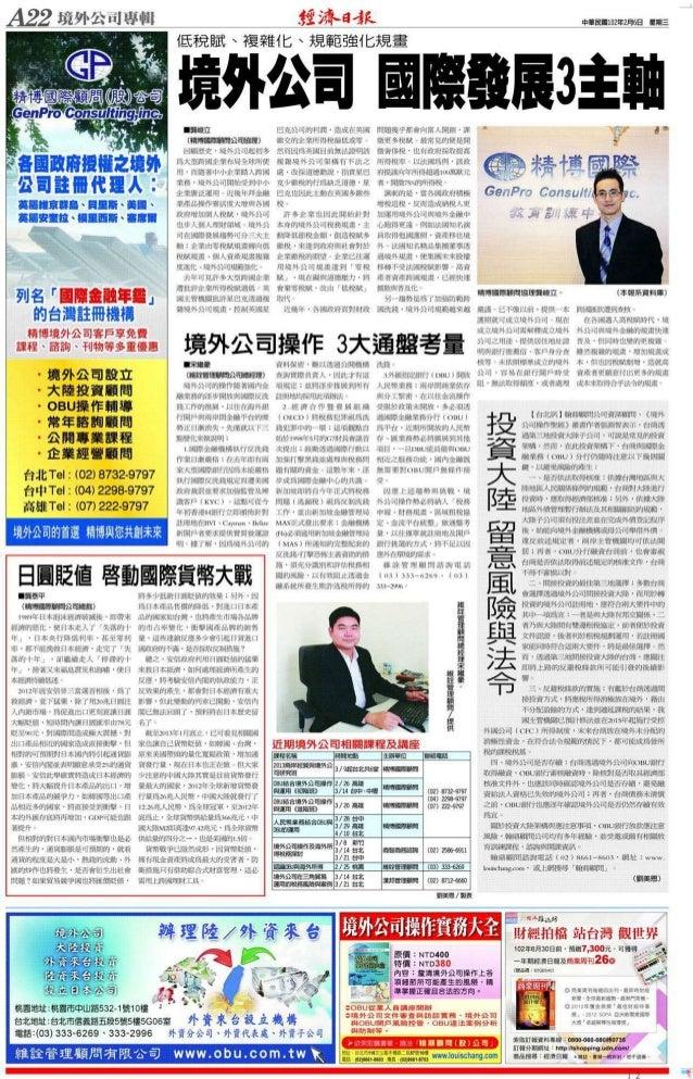經濟日報專欄: 境外公司操作 三大通盤考量