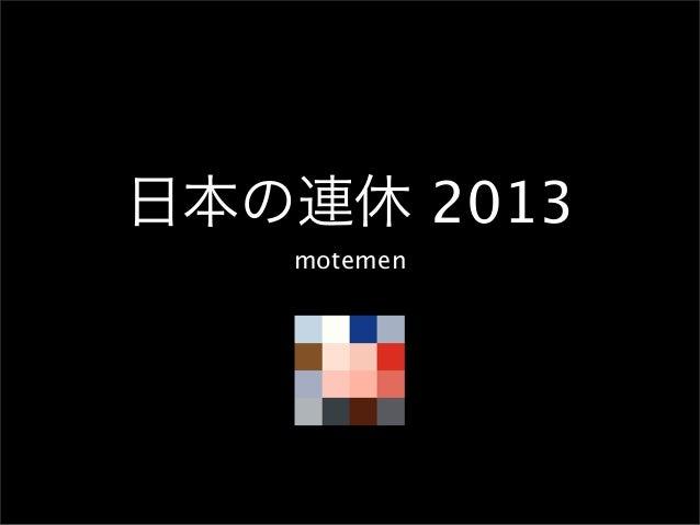 日本の連休 2013   motemen