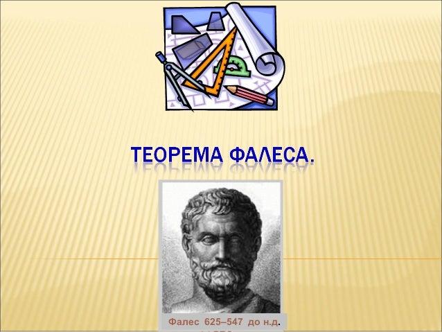 Фалес 625–547 до н.д.