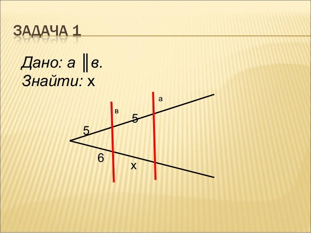 Дано: KP ║ DE.Знайти: х.                             Х                                 4                         К       Р...