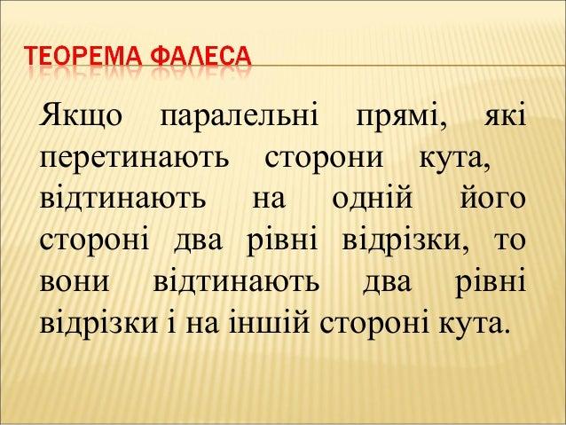     Ця теорема названа на честь             древньогрецького філософа,             одного з семи великих мудреців        ...