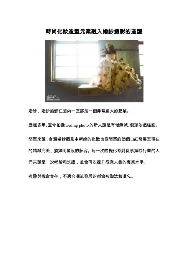 時尚化妝造型元素融入婚紗攝影的造型婚紗、婚紗攝影在國內一直都是一個非常龐大的產業。歷經多年 至今拍攝 weding photo 的新人還是有增無減 勢頭依然強勁。    ,                           ,簡單來說,台灣婚...