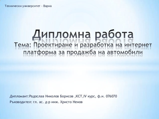 Технически университет - Варна   Дипломант:Радослав Николов Борисов ,КСТ,IV курс, ф.н. 076070   Ръководител: гл. ас. д-р и...