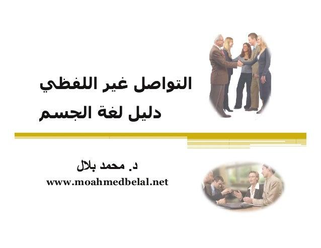 التواصل غير اللفظيدليل لغة الجسم     د. محمد باللwww.moahmedbelal.net