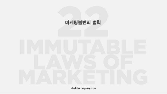 마케팅 불변의 법칙 & 디자인