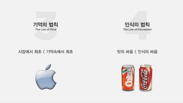 마케팅 불변의 법칙 & 디자인 Slide 3