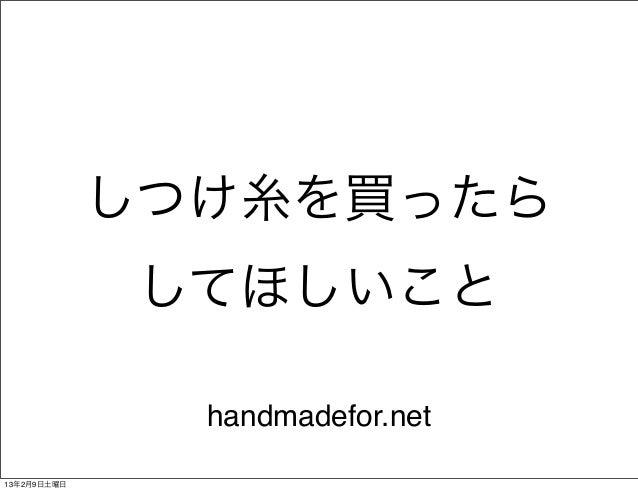 しつけ糸を買ったら              してほしいこと               handmadefor.net13年2月9日土曜日