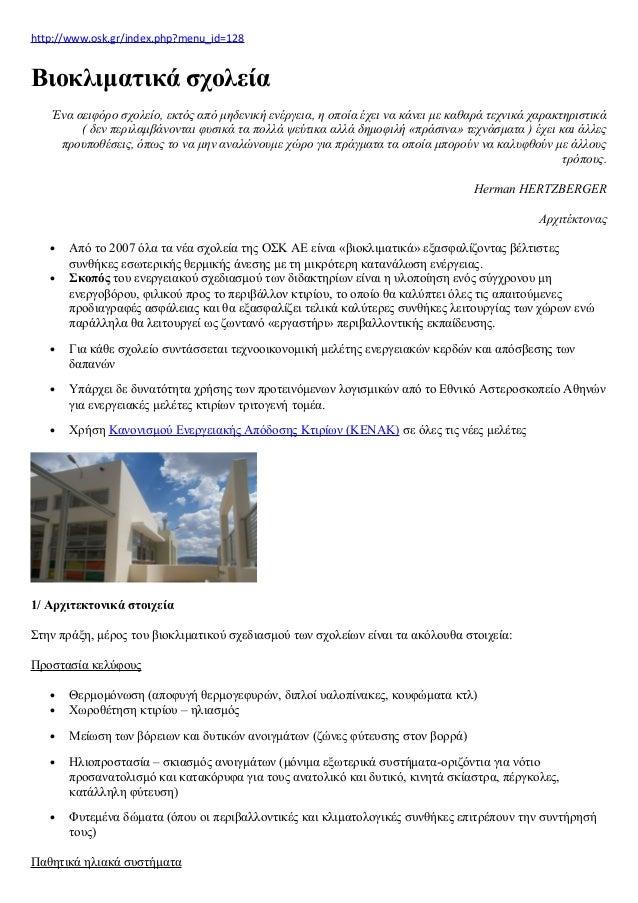 http://www.osk.gr/index.php?menu_id=128Βιοκλιματικά σχολεία   Ένα αειφόρο σχολείο, εκτός από μηδενική ενέργεια, η οποία έχ...