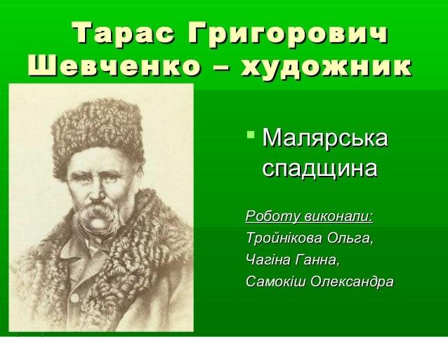 Тарас ГригоровичШевченко – художник Малярський  доробок                Малярська                 спадщина               ...